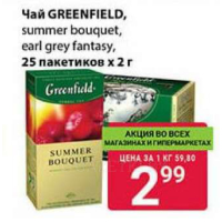 Чай GREENFIELD, summer bouquet, earl grey fantasy, 25 пакетиков x2 г