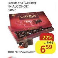 "Конфеты ""CHERRY IN ALCOHOL"", 285 г"