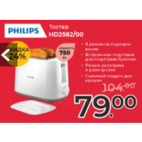 Тостер Philips HD2582/00
