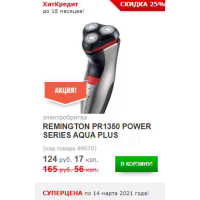 электробритва REMINGTON PR1350 POWER SERIES AQUA PLUS