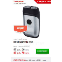 электробритва REMINGTON R95