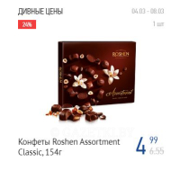КОНФЕТЫ ROSHEN ASSORTMENT CLASSIC, 154Г