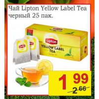 Чай Lipton Yellow Label Tea черный 25 пак.