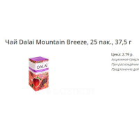 Чай Dalai Mountain Breeze, 25 пак., 37,5 г