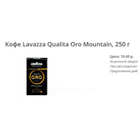 Кофе Lavazza Qualita Oro Mountain Grown, 250 г