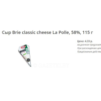 Сыр Brie classic cheese La Polle, 58%, 115 г