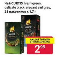 Чай CURTIS, fresh green, delicate black, elegant earl grey, 25 пакетиков x 1,7 г