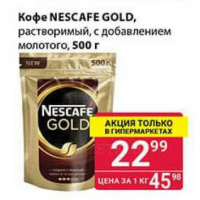 Кофе NESCAFE GOLD, растворимый, с добавлением молотого, 500 г