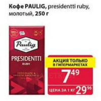 Кофе PAULIG, presidents ruby, молотый, 250 г