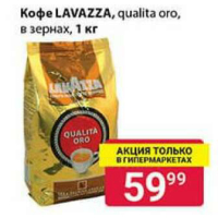 "Кофе ""Lavazza"" Qualita Ого в зернах 1 кг"
