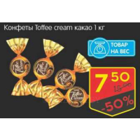 Конфеты Toffee cream какао 1 кг