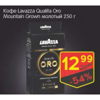 Кофе Lavazza Qualita Ого Mountain Grown молотый 250 г
