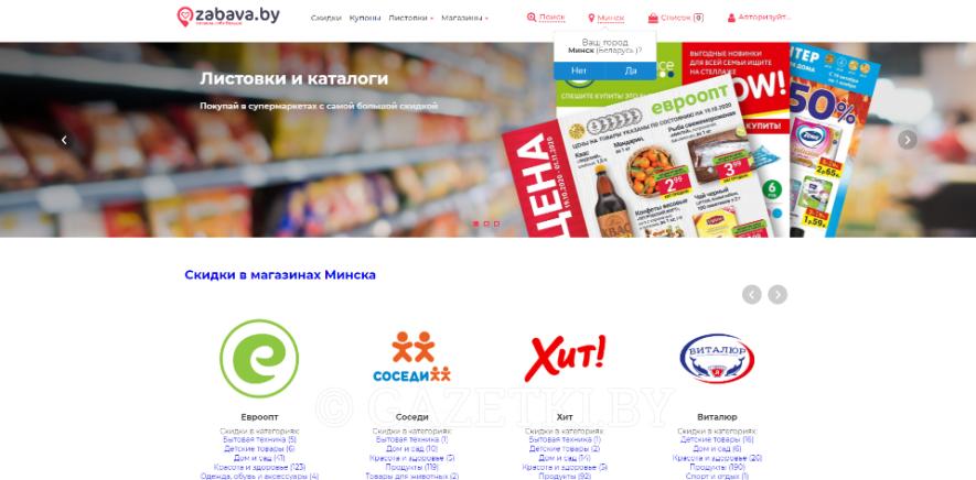 Скидки и акции от всех торговых сетей Беларуси