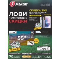 Скидки в магазинах 5 элемент с 8 июня