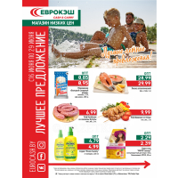 Скидки в магазинах Еврокэш с 16 июня