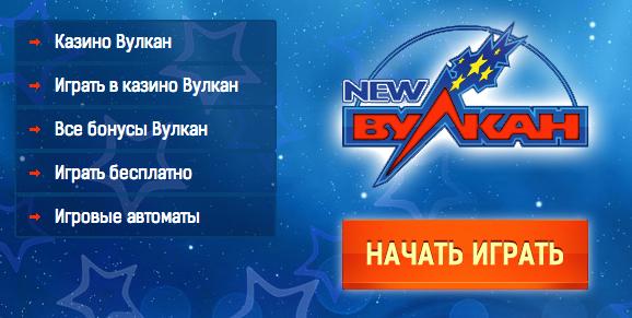 игровые автоматы казино вулкан играть бесплатно онлайн