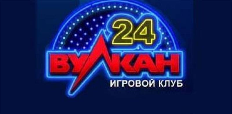 вулкан 24 клуб