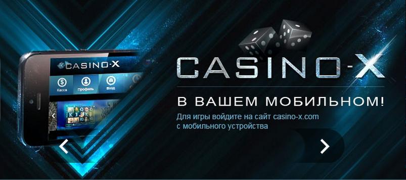 сайт казино х