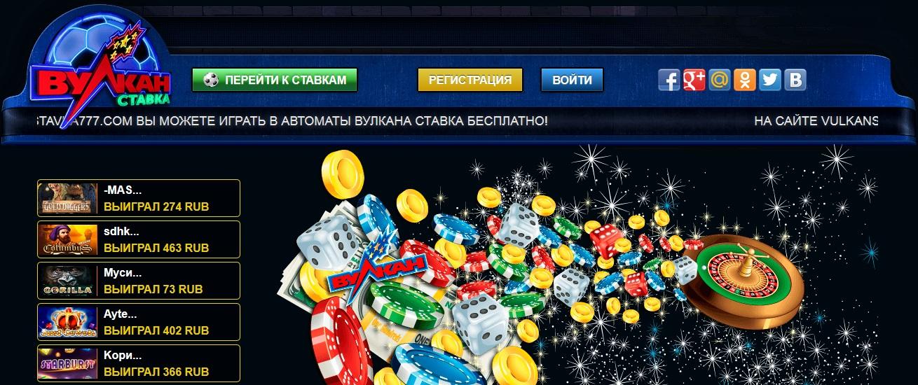 автоматы на деньги казино вулкан